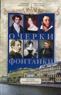 Очерки Фонтанки. Из истории петербургской культуры